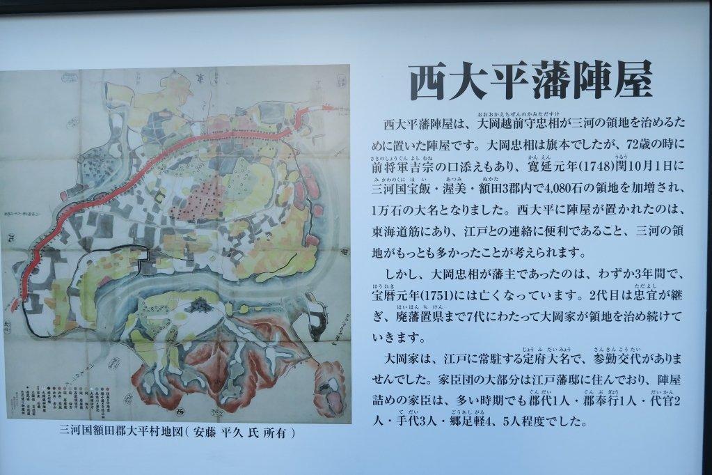 観光大使の二人が西大平藩陣屋跡...