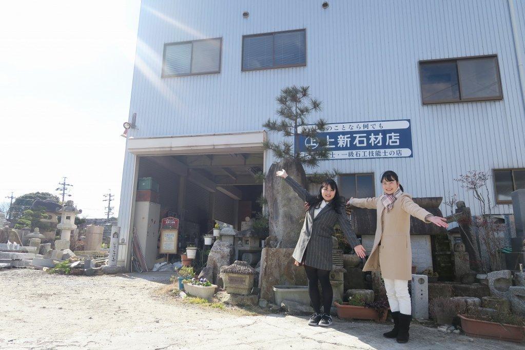 「上新石材店」の画像検索結果