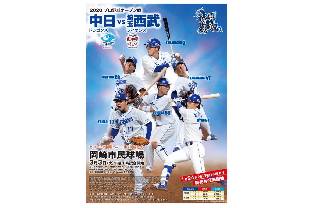 野球 2020 戦 チケット オープン プロ