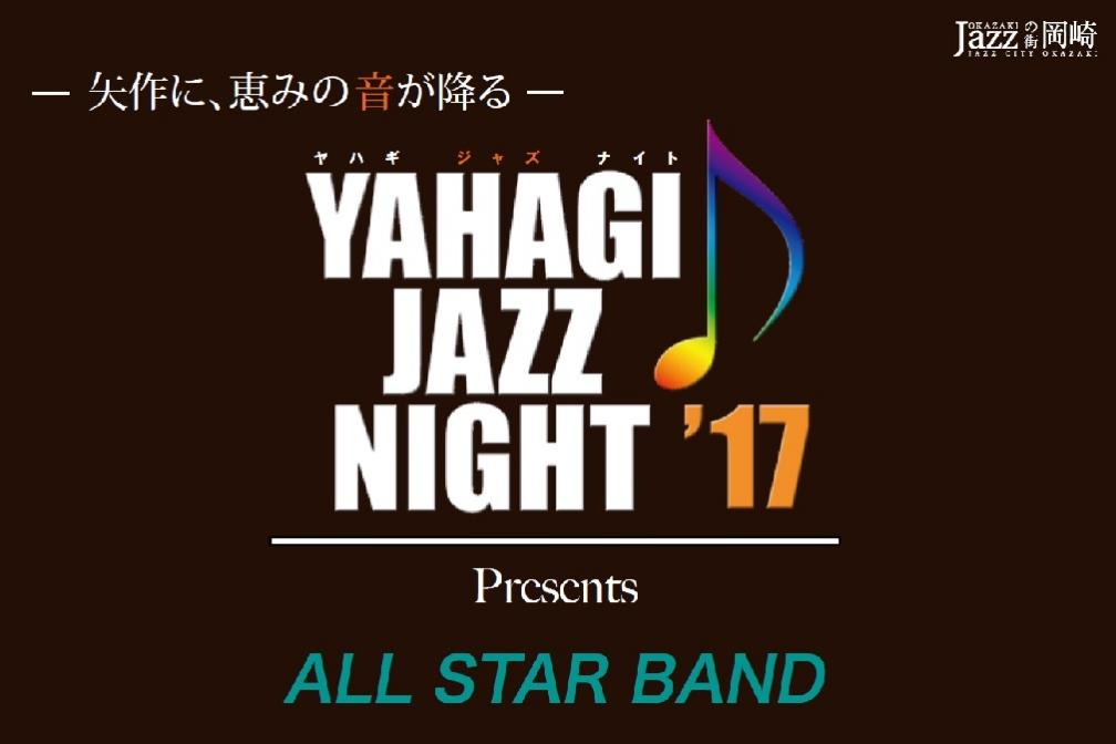 YAHAGI JAZZ NIGHT'17