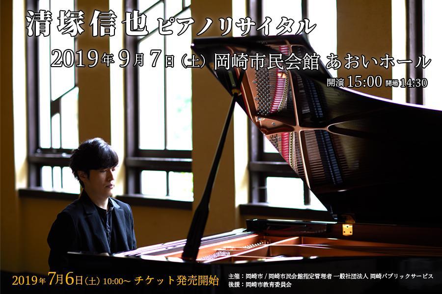 きよ つか ピアニスト