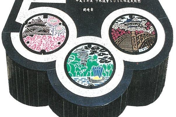 マンホール カード レア