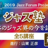 2019 Jazz Forum Project 「ジャズ塾」