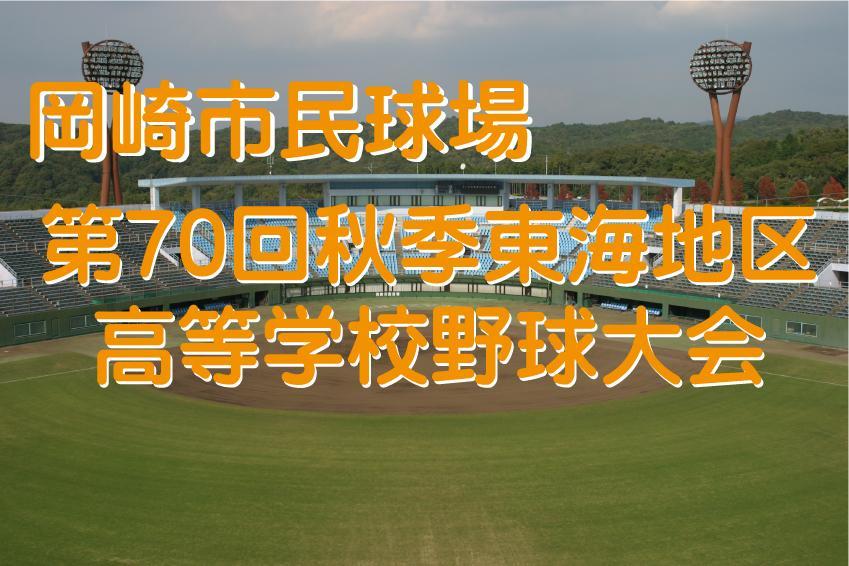 群馬県高校野球連盟 - 群馬県高等学校野球連盟