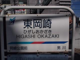 今日のお仕事は、名鉄東岡崎駅です☆